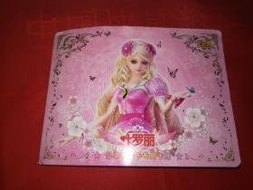 叶罗丽仙境收藏卡专用卡册【卡116张】