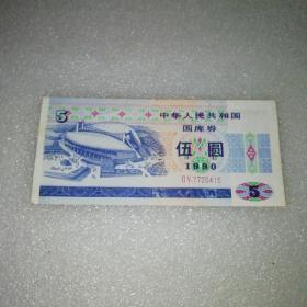 1990年五元国库券~7726415