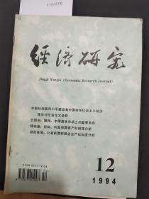 经济研究 月刊 1994年第12期 总第320期