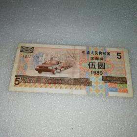 1989年五元国库券~02727977