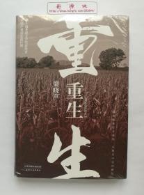 重生 茅盾文学奖得主梁晓声亲笔签名本  精装本 一版一印 精装