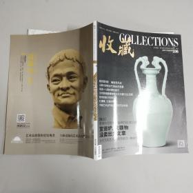 收藏 2017 6