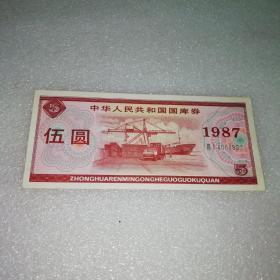 1987年五元国库券~4064807