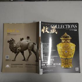 收藏2017 8