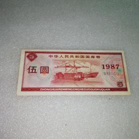 1987年五元国库券~9039731