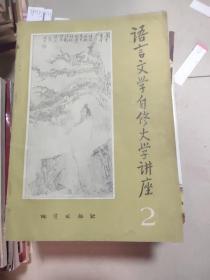 语文文学自修大学讲座二。