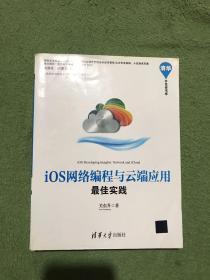 清华开发者书库:iOS网络编程与云端应用最佳实践