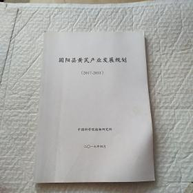 固阳县黄芪 产业