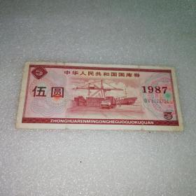 1987年五元国库券~8628724