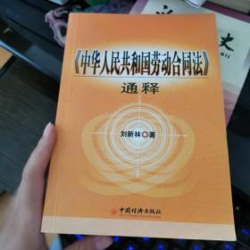 《中华人民共和国劳动合同法》通释