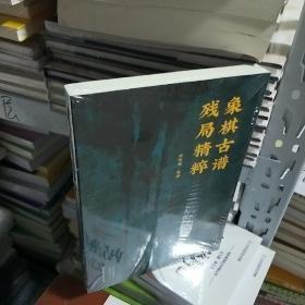 象棋古谱残局精粹