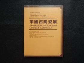 中国古陶瓷展