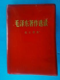 毛泽东著作选读 战士读本 (精装本)