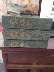 大辞典 【上中下】全3本【精装本】
