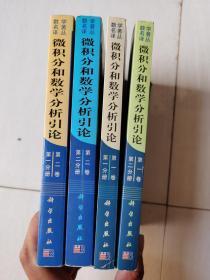 微积分和数学分析引论(第一卷+第二卷)4本和售