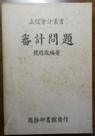 民国二十九年 初版        立信会计丛书   《审计问题》  全一册
