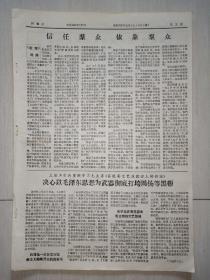文革报纸通江报1966年7月7日(8开六版)信任群众依靠群众。