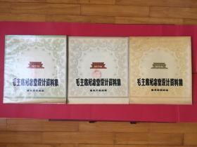毛主席纪念堂设计资料集  (一套三本全)