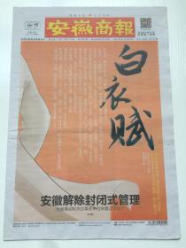 安徽商报2020年3月19日