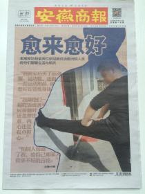 安徽商报2020年3月23日
