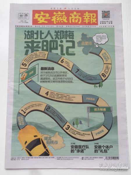安徽商报2020年3月25日