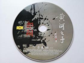 郎朗 黄河之子 CD(裸碟)