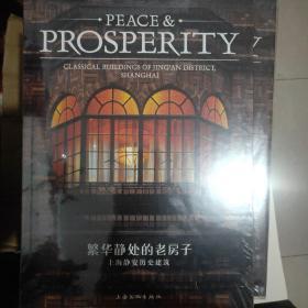 繁华静处的老房子:上海静安历史建筑-PEACE&PROSPERITY