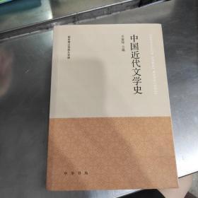 中国近代文学史