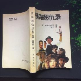 情海恩仇录(89年1版1印)
