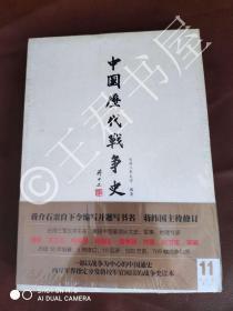 中国历代战争史(第11册) 宋辽金夏(上)
