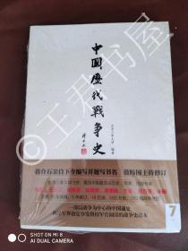 中国历代战争史(第7册)隋