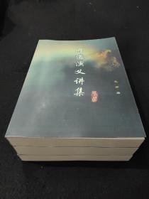 丹道演义讲集全三卷