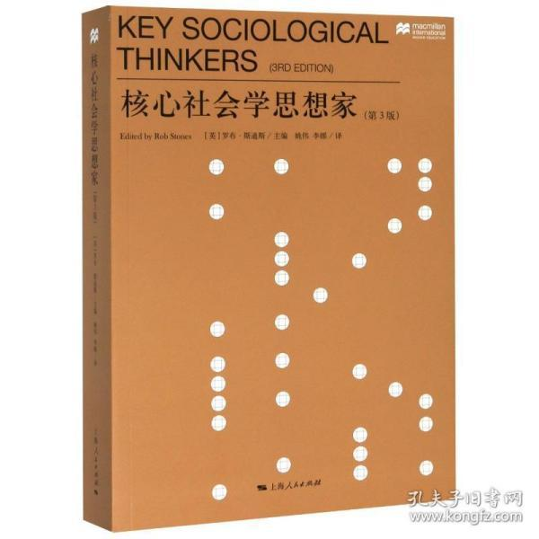 核心社会学思想家(第3版)