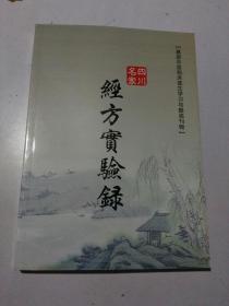 四川名家经方实验录 (基层中医临床医生学习与提高刊物)