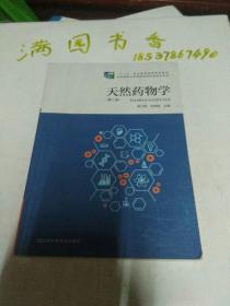 """天然药物学(第4版)/""""十二五""""职业教育国家规划教材"""