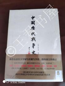 中国历代战争史(第8册)唐(上)