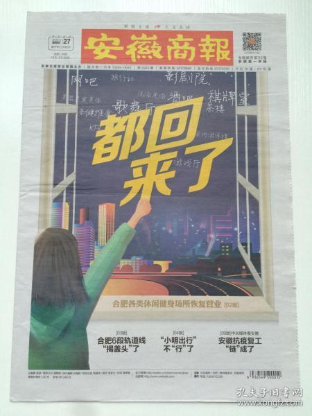 安徽商报2020年3月27日