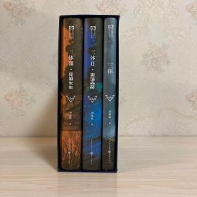 《三体》3册全 刘慈欣签名提款本 纪念版 精装 有盒套