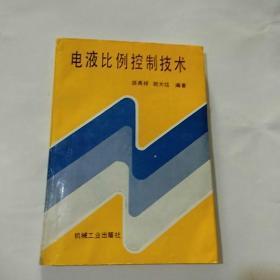 电液比例控制技术(一版一印)