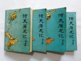 武侠小说:倚天屠龙记【一套1-4册】