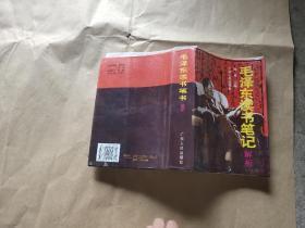 毛泽东读书笔记解析