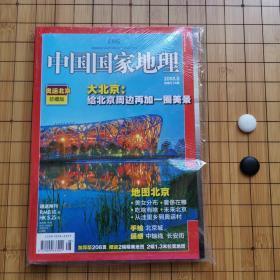 中国国家地理(奥运北京珍藏版)
