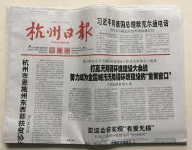 杭州日报 2020年 6月5日 星期五 今日20版 第23423期