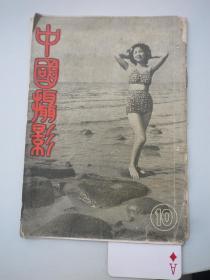 中国摄影 1947年   总第10期