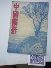 中国摄影 1947年   总第11期