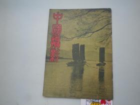 中国摄影(1948年.总15期.月刊)