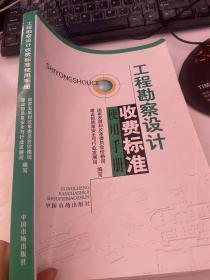 工程勘察设计收费标准使用手册