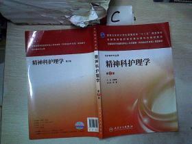 """国家卫生和计划生育委员会""""十二五""""规划教材:精神科护理学(第2版)"""