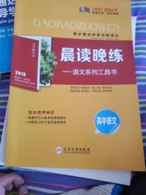 高中语文晨读晚练