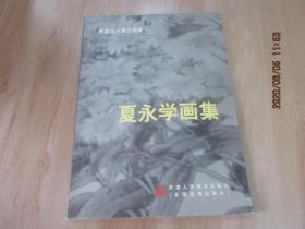 中国当代著名画家 夏永学画集